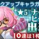 スクエニ、『スターオーシャン:アナムネシス』に新キャラクター「ヒーローベルダ」と「ナースフィオーレ」が参戦!