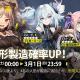 サンボーンジャパン、『ドールズフロントライン』にて特殊なスキルを持った 新人形4名を追加! 新人形の製造確率UPイベントを実施予定