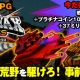 KADOKAWA、『METAL MAX FIREWORKS』の事前登録が3万人突破…事前登録者限定の先行ガチャを開始!