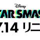 ミクシィ、『スタースマッシュ』を7月14日にリニューアル! スキマ時間のできる共闘バトルが新登場