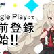 スクエニ、『SHOW BY ROCK!! Fes A Live』の事前登録をGoogle Playで開始! iOS・Android同日リリースを予定
