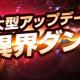 NEOWIZ、『キングダム オブ ヒーロー』で新たなPVEコンテンツ「異界ダンジョン」を追加 新英雄「ウリエル」と「ウェスタ」が登場