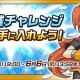 サイバーステップ、「ゲットアンプドモバイル」で新イベント「個人戦チャレンジ」を開催!