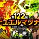 アソビズム、『ドラゴンポーカー』で1vs1のリアルタイム対人バトル「第122回デュエルマッチ本戦」を開催