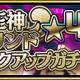 クローバーラボと日本一ソフト、『魔界ウォーズ』でアデル&ユグドラガチャを開催!! 終焉の魔王神ロザリンドピックアップも実施