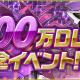 ガンホー、『パズル&ドラゴンズ』で「4900万DL達成イベント!!」を23日より開催! 「レーダー龍喚士」5種が登場するゲリラダンジョン出現