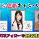 Rekoo Japan、新作RPG『トモダチクエスト』のβテスト開始を記念した声優サイン色紙プレゼントキャンペーンを開催!