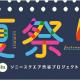 """ソニー、ソニースクエア渋谷プロジェクトで新企画「ソニーであそぶ""""夏祭り""""」を7月12日より開始 デバイスを身に着けずにVRコンテンツに没入できる空間も"""