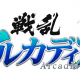 Snail Games Japan、『戦乱アルカディア』で限定称号が手に入るイベント「戦乱の冬将軍」を開催!!
