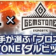 KONAMI、『プロ野球スピリッツA』で「ダルビッシュ選手が選ぶプロスピセレクション第2弾!」の開催決定!