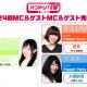 ブシロード、「バンドリ!TV LIVE」第24回を7月27日に配信 大塚紗英(花園たえ役)がゲスト出演