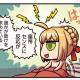FGO PROJECT、超人気WEBマンガ「ますますマンガで分かる!Fate/Grand Order」の第61話「親愛なる隣人」を公開