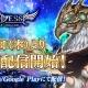 崑崙日本、新作MMORPG『Goddess~闇夜の奇跡~』を配信開始 世界観と魅力を紹介するPVも公開