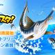 LogicLinks、「LinksMate」で『釣り★スタ』をカウントフリーオプション対象コンテンツ並びにゲーム連携対象コンテンツに追加