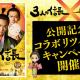 スクエニ、『戦国IXA』にて時代劇エンタテインメント『3人の信長』とのコラボリツイートキャンペーンを開催!