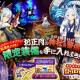 EXNOA、『かんぱに☆ガールズ』でEX社員「[九尾狐]ココ(CV:金元寿子)」や晴れ着姿の「ヒサメ(CV:伊藤かな恵)」を追加