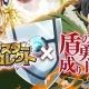 SNSエンターテイメント、『モンスターコレクト』が2月28日よりアニメ「盾の勇者の成り上がり」とのコラボイベントを開催