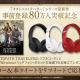 スクエニ、『オクトパストラベラー 大陸の覇者』の事前登録者数が80万人を突破! Steam版『OCTOPATH TRAVELER』とヘッドフォンが当たるキャンペーンを実施