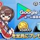 Yostar、『アズールレーン』で「キューブ」×5と「資金」×5000をプレイヤー全員にプレゼント…Google Playホーム画面にバナー掲載で