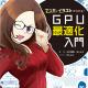 ボーンデジタル、『マンガとイラストでわかる!GPU最適化入門』を3月下旬に刊行…マンガとイラストで「GPU最適化」をわかりやすく解説