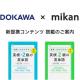 mikan、KADOAKWAと連携し、「世界一わかりやすい英検の英単語」シリーズを英単語アプリ「mikan」内で配信開始