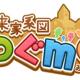NTTドコモ、『未来家系図つぐme』で「300万ダウンロード突破キャンペーン」を開催