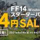 スクエニ、『FFXIV スターターパック』を14円で販売! 4月27日まで