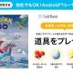 ソフトバンク、「Pokémon GOコミュニティ・デイ」応援企画として長崎・大分・宮崎のショップで道具プレゼントキャンペーンを明日より開始!