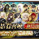 TYPE-MOON/FGO PROJECT、『Fate/Grand Order』で「福袋召喚」を開催…★5サーヴァント1騎確定、1人1回のみ購入可能