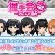 S&P、『AKB48グループ ついに公式音ゲーでました。』にSKE48楽曲「美しい稲妻」を実装 「握手会イベント~フレンド協力~」イベントを実施