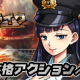 JoyTea Games、『戦艦ストライク』のサービスを2018年5月20日をもって終了