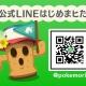 任天堂、『どうぶつの森 ポケット キャンプ』公式LINEアカウントを開設 最新情報や特別キャンペーンをお知らせ予定