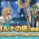 Cygames、『プリンセスコネクト!Re:Dive』で高難易度クエスト「2月ルナの塔」を2月14日12時より開催!