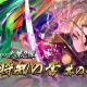 アスペクト、『突破 Xinobi Championship』でカードパック第2弾「将知の書 其の壱」を7月26日に追加 公式生放送も実施予定