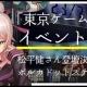 【TGS2017】藤商事、9月21日のステージにゲームキャラ「ウォーダン」役に扮した俳優の松平健さんとグラビアアイドルの本郷杏奈さんが出演!