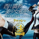 Yostar、『アズールレーン』の3周年を記念したWEBCMを公開! アーティストの西川貴教さんが美少女キャラの「エンタープライズ」に!?