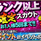 KONAMI、『プロ野球スピリッツA』で「Aランク以上確定スカウト」「自チーム確定スカウト」を開催!