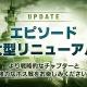 JOYCITY、3D戦艦アクションゲーム『ウォーシップ・バトル』のAndroid版で2周年記念大型アップデートを実施 iOS版も後日アップデートを実施