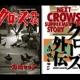 KONAMI、『クローズ×WORST~最強伝説~』で「電子コミックキャンペーン」を実施 マンガの「クローズ」「WORST」を無料で読める