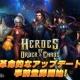 ゲームロフト、『ヒーローズ・オブ・オーダー&カオス』の大型アップデート予定を発表 豪華報酬が貰える事前登録を開始