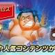 コーエーテクモゲームス、『コーエーテクモゲームス for スゴ得』を配信開始 第1弾タイトルは『つっぱり大相撲』を含む4タイトル