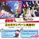 セガゲームス、『夢色キャスト』×『おそ松さん』コラボを開催決定! これを記念して事前登録&Twitterキャンペーン開始
