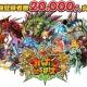 ドリコムとCC2、新作RPG『フルボッコヒーローズ』の事前登録者数が43時間で2万人突破! 直近20時間で1万人上乗せ