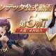 GAMEVIL COM2US Japan、今秋配信予定の『ヴェンデッタ』の公式動画第5弾を本日20時ごろ公開 第5弾はグラビアアイドルの水沢柚乃さん