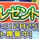 セガゲームス、『ぷよぷよ!!クエスト』で限定キャラ「サンタドラコ」が入手できるクエスト「第5回聖夜のプレゼント祭り」を開催
