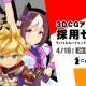 【求人情報】ジョブボード(4/13)…Cygames