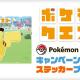 ポケモン、全国のポケモンセンター・ポケモンストアで『ポケモンクエスト』のキャンペーンを実施 DL画面を見せるとオリジナルステッカーがもらえる