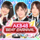 アイア、『AKB48 ビートカーニバル』のサービスを2020年3月31日をもって終了