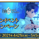 FGO PROJECT、『Fate/Grand Order』で「FGO Waltz×Fate/Grand Orderコラボレーションイベント開幕直前キャンペーン」を開始