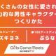 ジークレスト、女性向け作品に携わるクリエイターを対象としたイベント「Girls Game MEETS」の第6回を9月3日に開催 「薄桜鬼」などのカズキヨネ氏が登壇